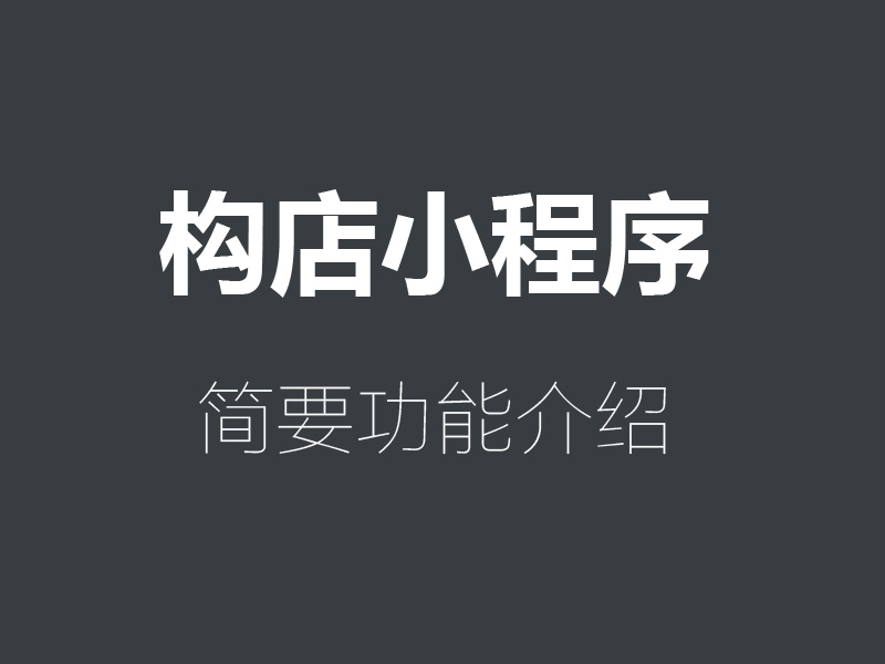 汉中微信小程序开发必看三:构店小程序现有功能简要介绍(更新于18年7月27)