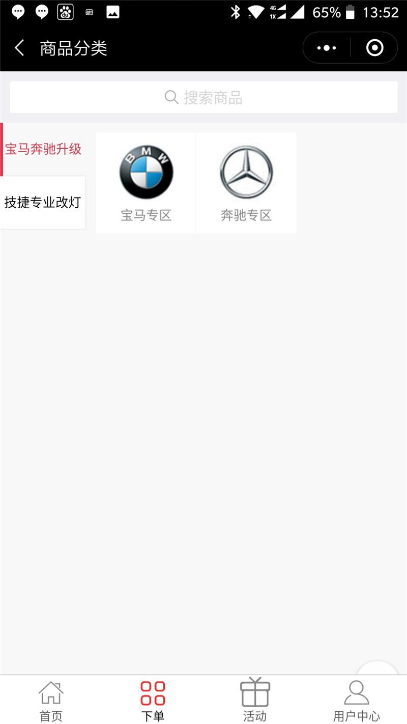 汉中小程序开发:技捷改车服务案例展示