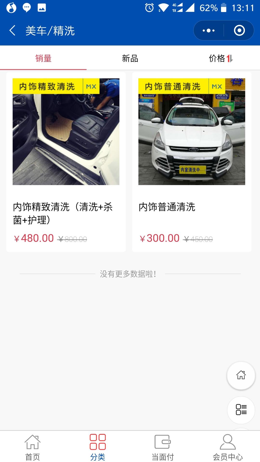 汉中小程序制作开发之明轩汽车服务