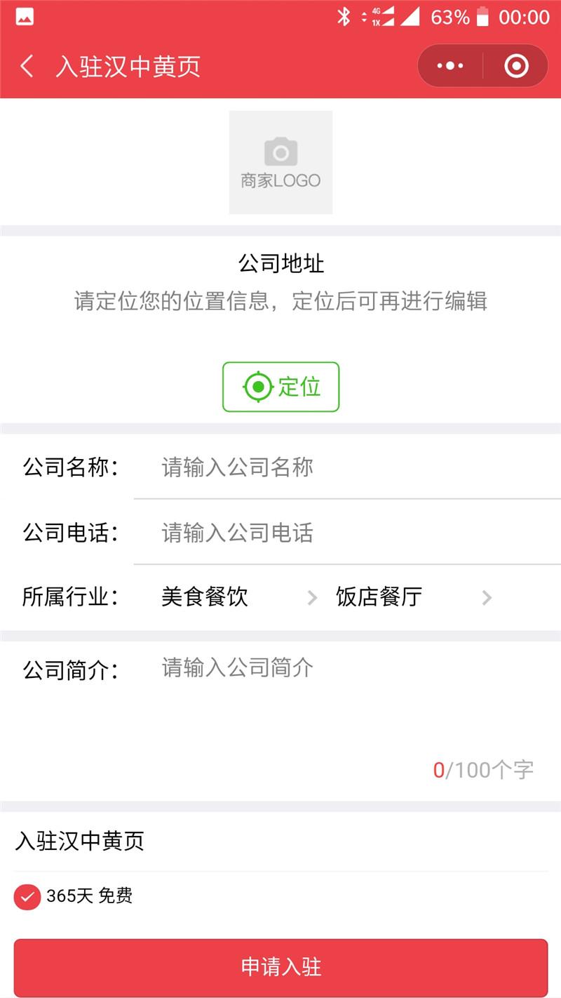 汉中黄页微信小程序上线,欢迎本地商家免费入驻