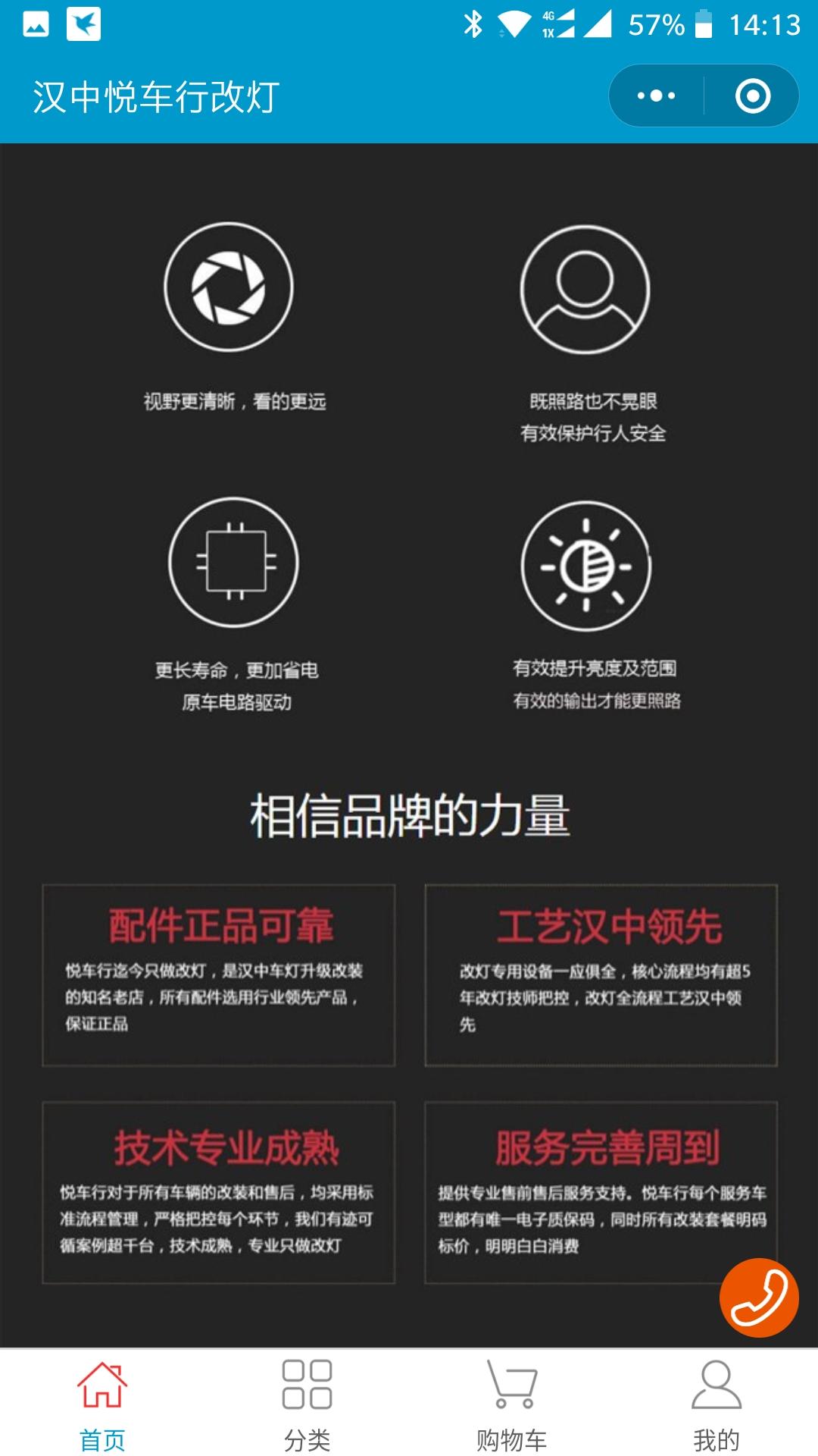 汉中汽车小程序开发,汉中悦车行小程序开发实例