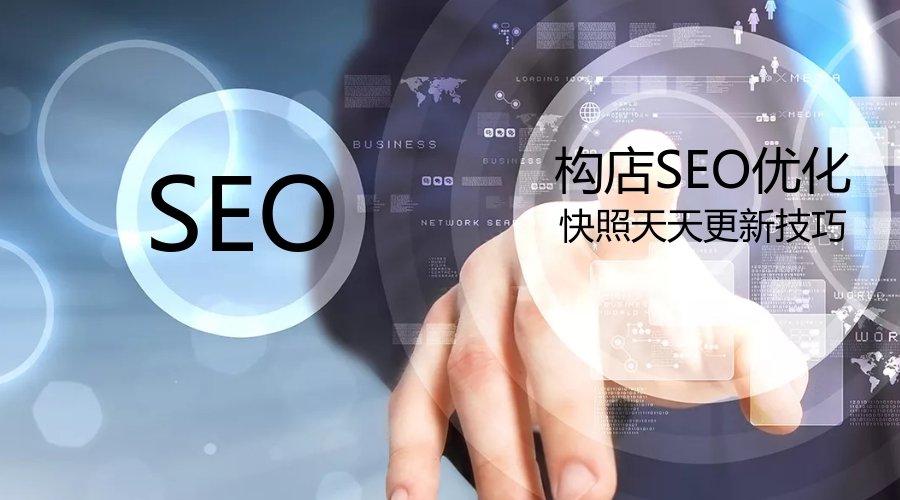 汉中SEO优化,关键词推广必看:企业网站如何做到快照天天更新