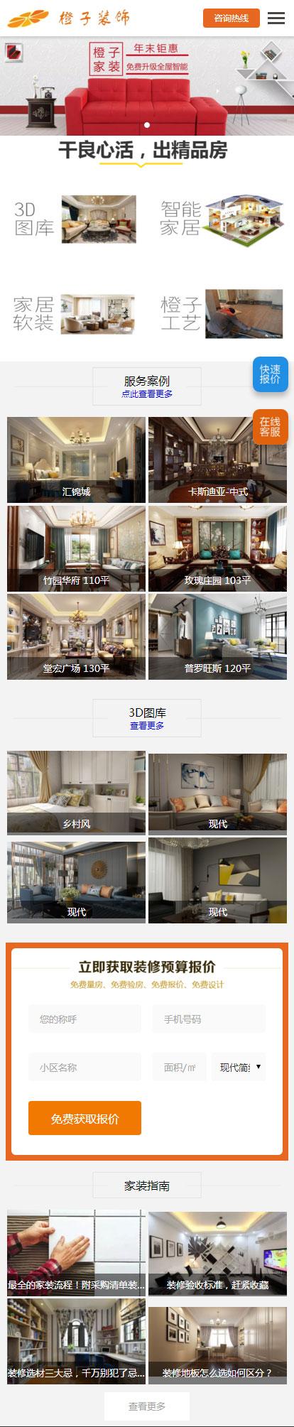 汉中企业营销网站建设案例:橙子家装网上线了