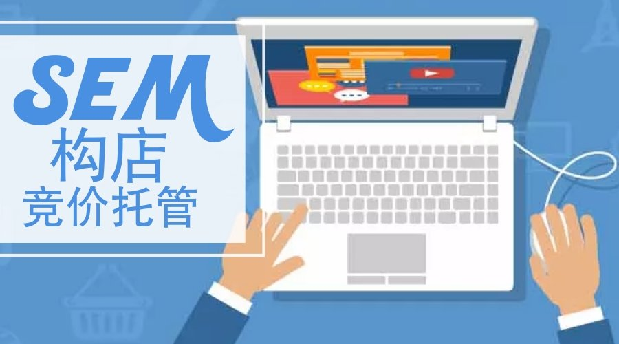 汉中百度推广SEM托管必看:追求品牌曝光如何投放降低CPM