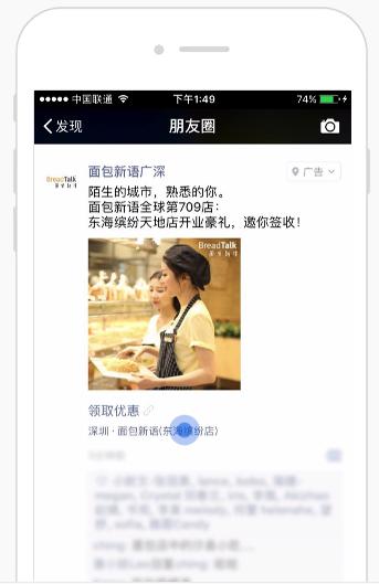 腾讯微信广告