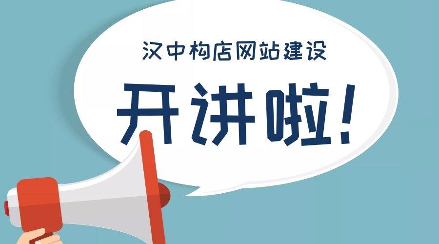 汉中网站制作百科:网站访问统计分析