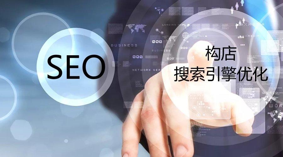 汉中网站制作:搜索引擎优化