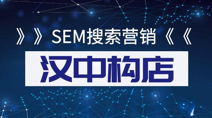 汉中构店:企业如何选择适合的SEM公司