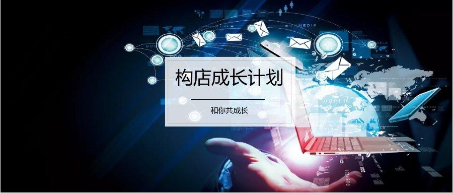 汉中构店成长计划全量推出,专业网络运营推广,就找构店