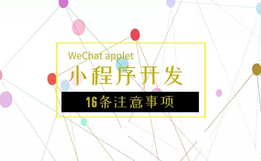 汉中专业小程序开发必看:微信小程序开发的16条注意事项