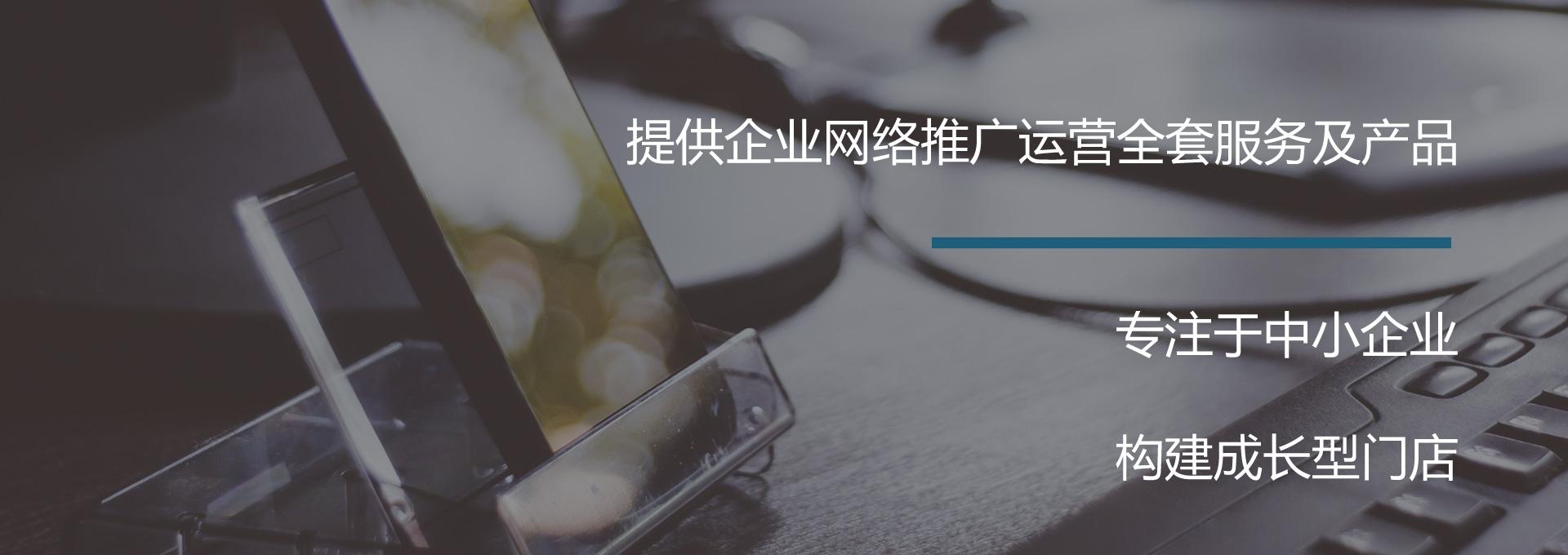汉中构店:企业营销物料,软件,服务提供商