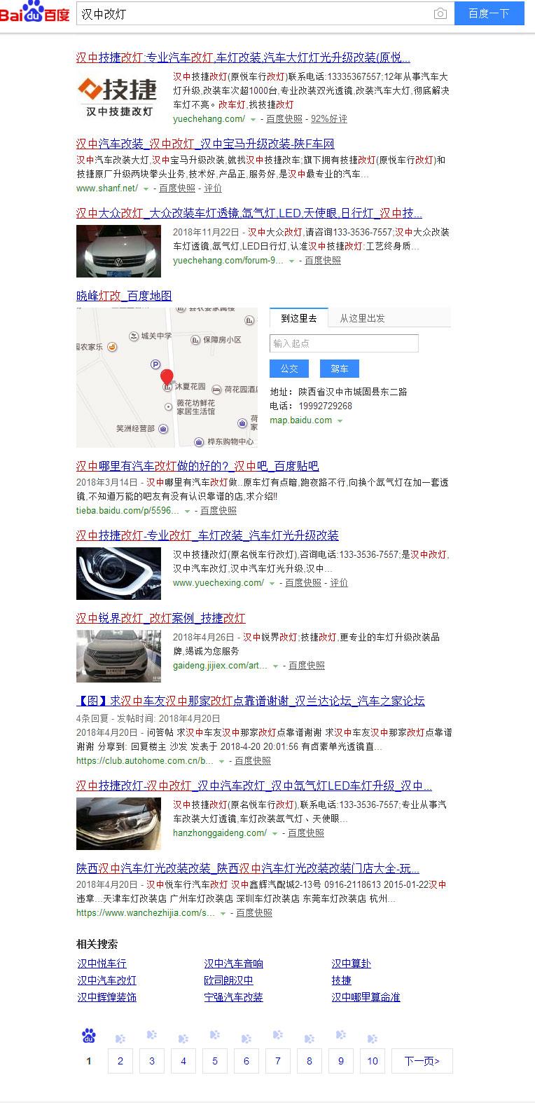 汉中关键词推广优化、企业网站快照优化服务案例:技捷改灯