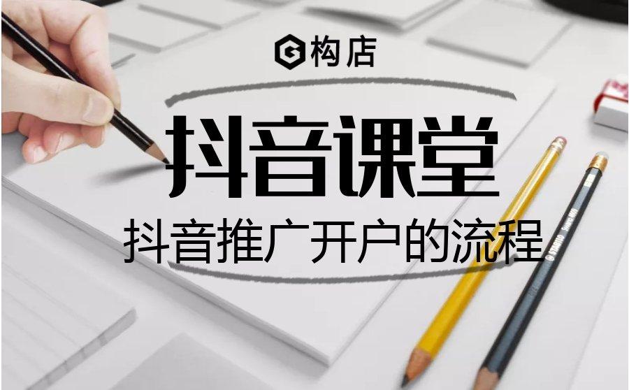 汉中抖音推广必看:构店的抖音广告投放流程