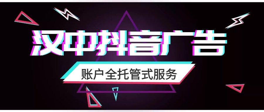汉中抖音推广,抖音广告投放,账户托管运维服务现已推出