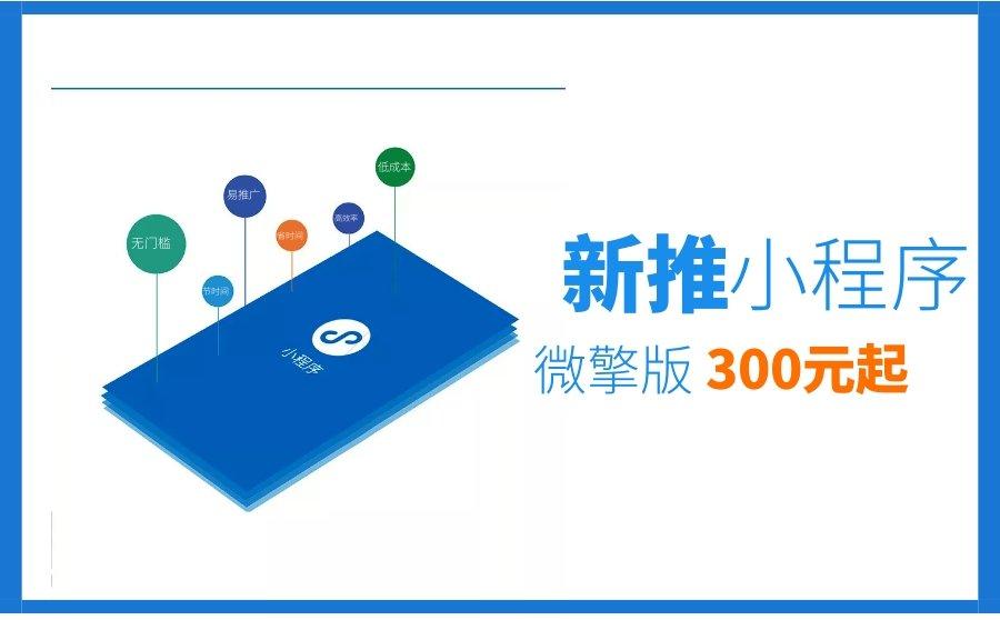 汉中小程序价格:构店将于19年3月10日推出微擎版小程序方案,单小程序300元起做