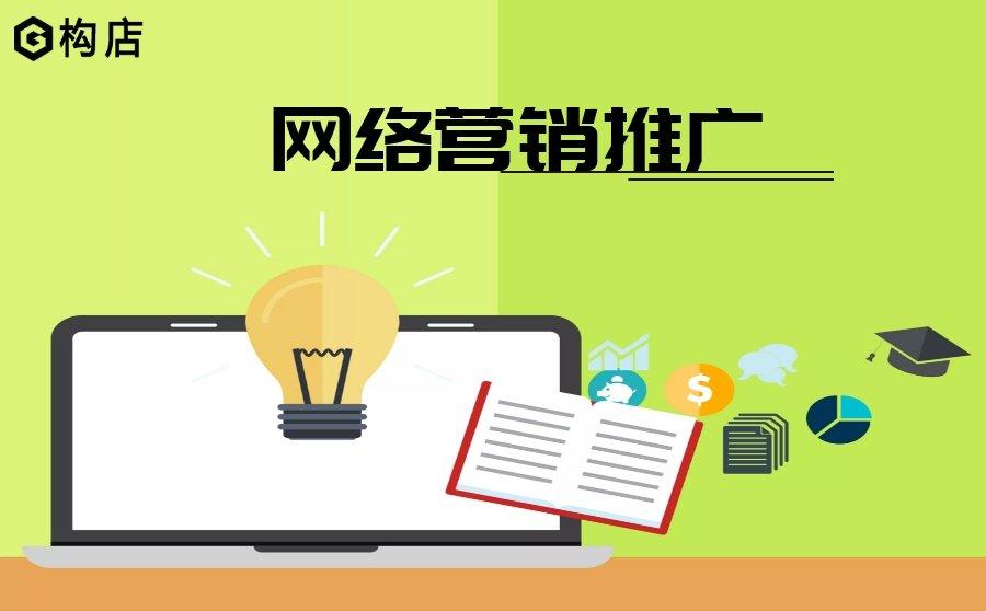 汉中构店:再谈互联网时代企业网络推广营销如何开展