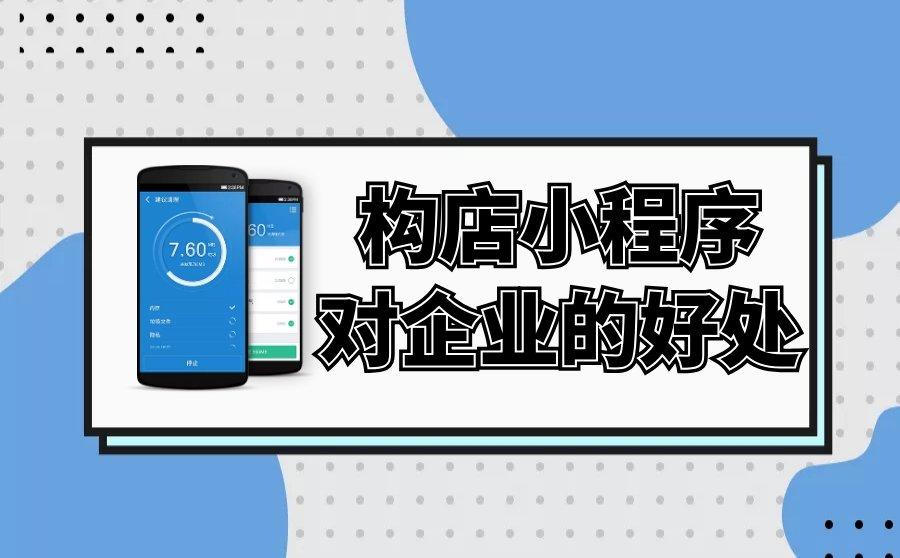 汉中小程序开发:进入2019年了,做小程序对商家还有用么?