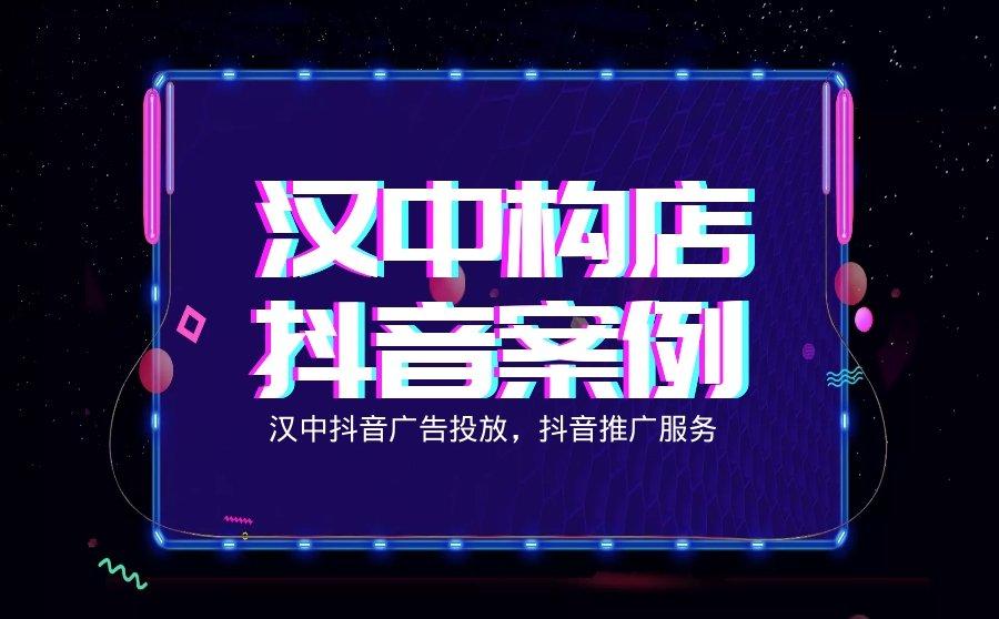 汉中抖音广告投放,抖音推广视频客片:汽车用品企业抖音运营案例