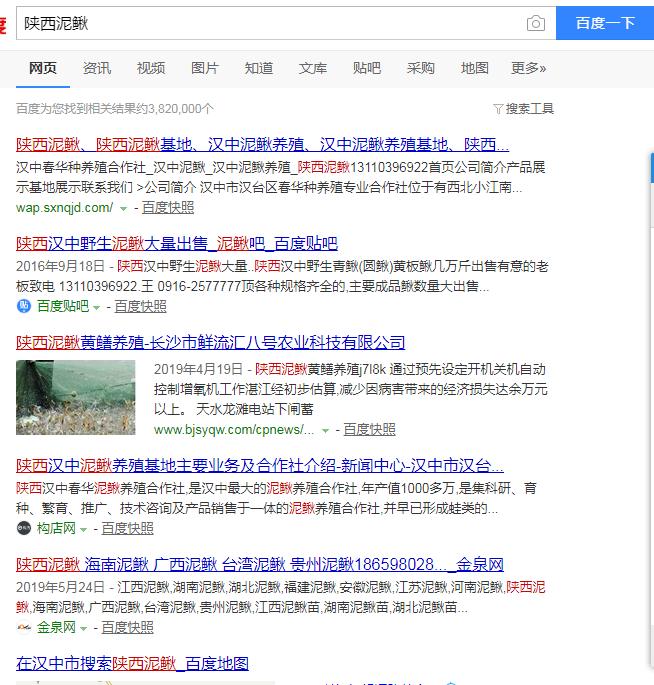 汉中SEO优化案例:汉中泥鳅基地排名优化