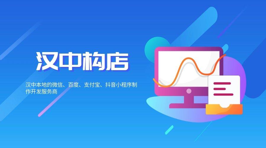 汉中哪家企业做小程序?汉中哪里可以做微信、百度、抖音、支付宝小程序?