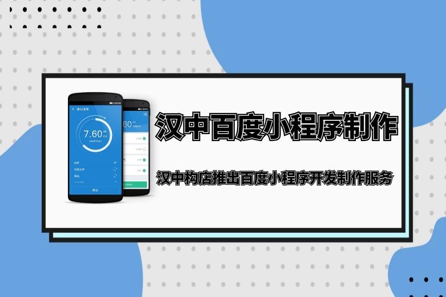汉中百度小程序开发制作业务现已推出,做小程序,找汉中构店