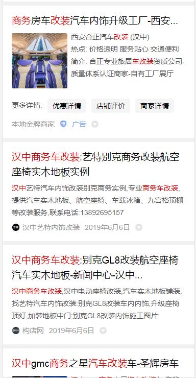 汉中企业关键词SEO优化服务案例:汽车行业艺特汽车真皮