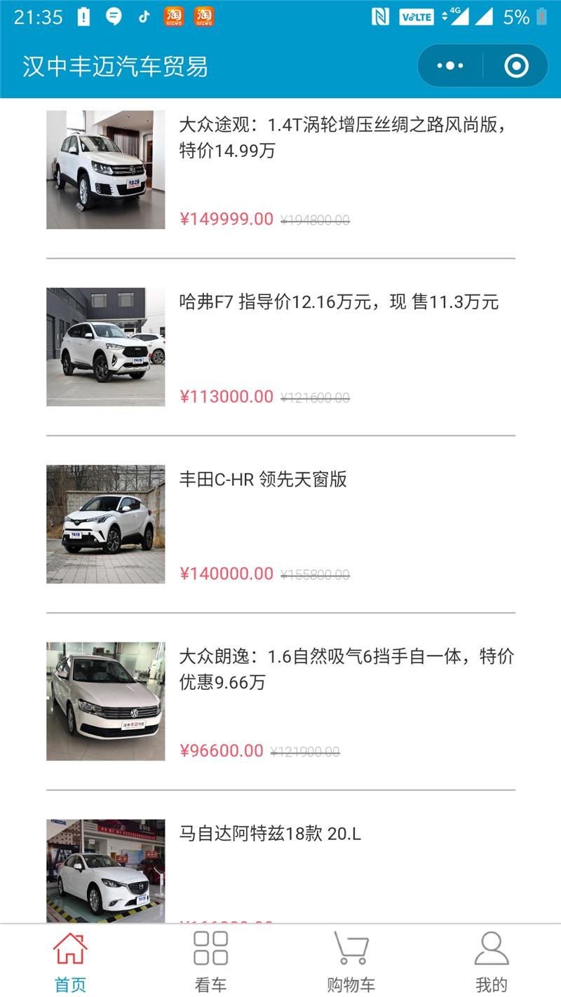 汉中小程序开发:丰迈汽车贸易微信小程序现已上线