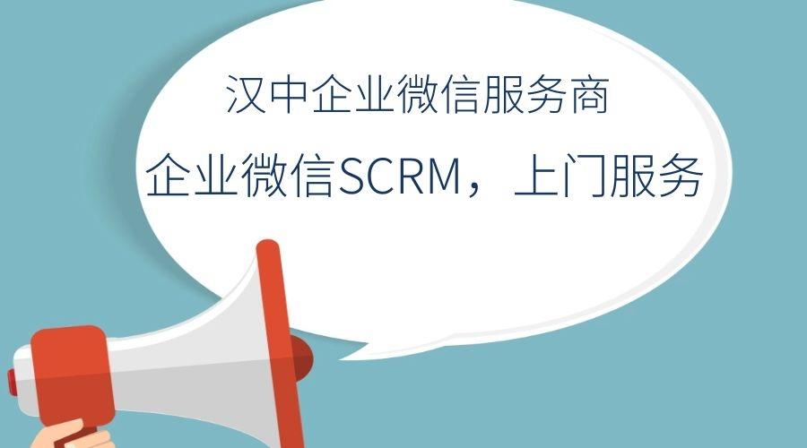 汉中企业微信服务商,企业微信SCRM系统上门服务,认准汉中构店云
