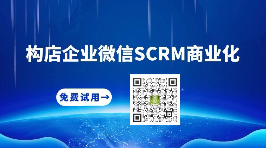构店企业微信SCRM系统正式上线售卖,免费试用15天,欢迎体验