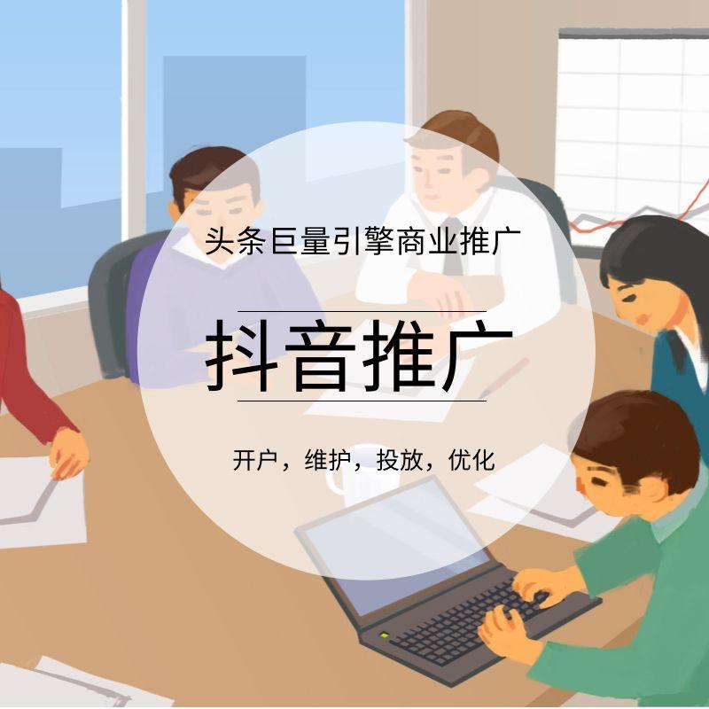 汉中抖音推广开户托管,头条巨量商业推广广告账户SEM优化